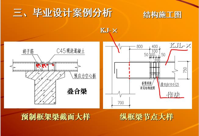 四川大学土木工程本科毕业设计案例分析-傅昶彬_10