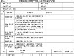 [江西]饮水安全工程施工与质量验收手册(表格丰富)