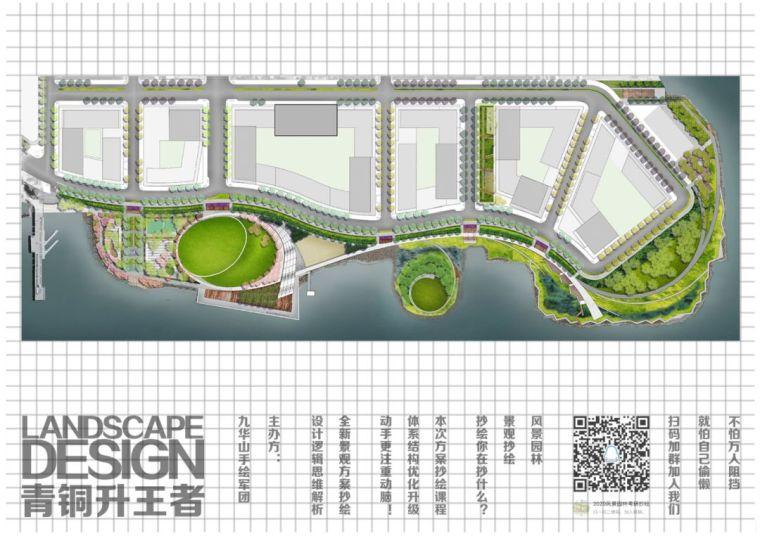 景观案例抄绘|亨特角南滨水公园第二期景观设计案例思维解析