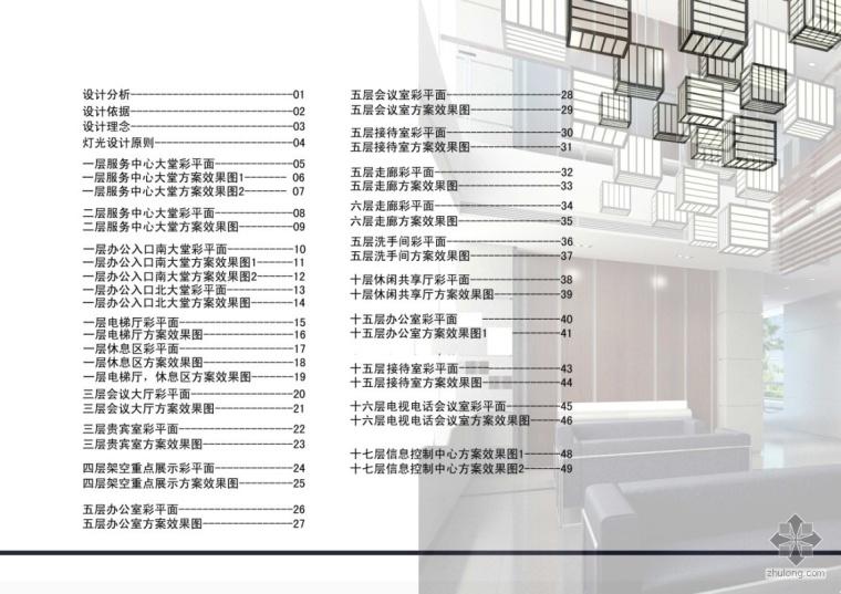 [济南]某交通信息管理调度中心办公室内方案图(含效果)