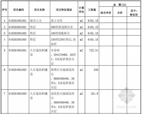 [江苏]小学铺装工程招标文件(含招标工程量清单)