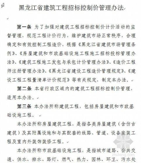 黑龙江省建筑工程招标控制价管理办法(2008)