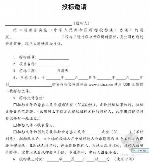 湘潭市房屋建筑及市政基础设施工程施工招标文件范本(98页)