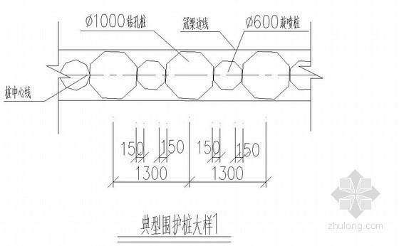 地下交通枢纽区间明挖段基坑支护设计图