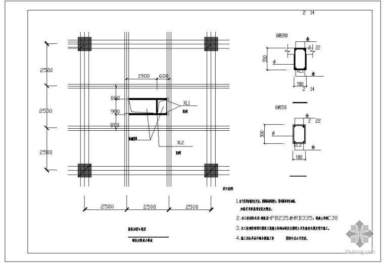 某楼板加固示意(增设次梁减小跨度)节点构造详图