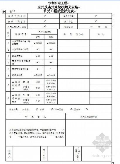 水利水电水轮发电机组安装质量评定表