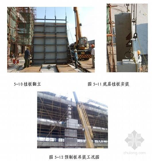 预制与现浇相结合的清水混凝土墙板施工工法