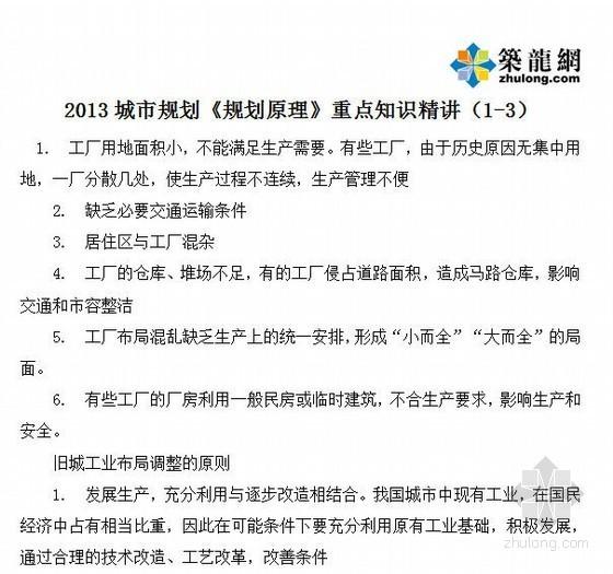 2013城市规划师《规划原理》重点知识精讲(1-3)