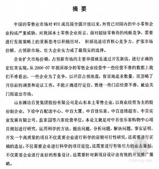 [硕士]潍坊中百佳乐家购物中心项目规划研究[2008]