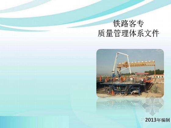 铁路客专质量管理体系文件(中铁)