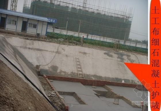 建筑工程土工布细石混凝土护坡施工工法