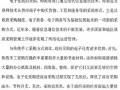 [硕士]包头市电子化政府采购网络平台建设研究[2010]