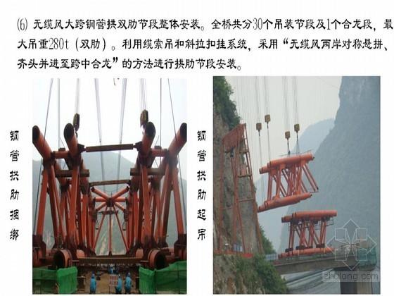 大跨度钢管混凝土拱桥施工质量情况汇报(火车头优质工程)