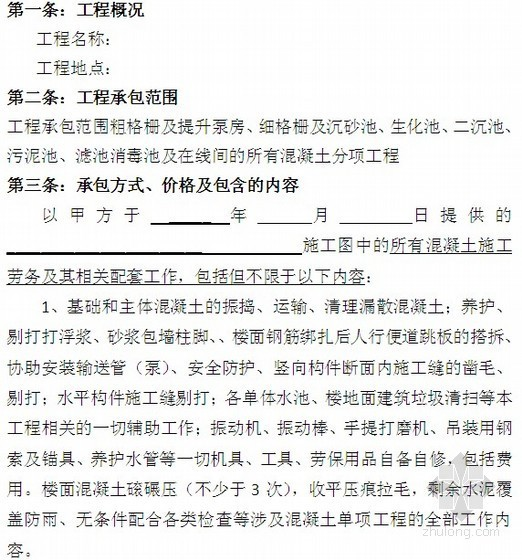 [浙江]土建工程(混凝土)劳务承包合同(17页)
