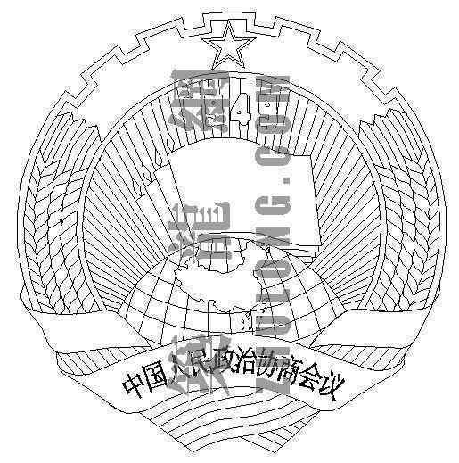 中国人民政治协商会议标志