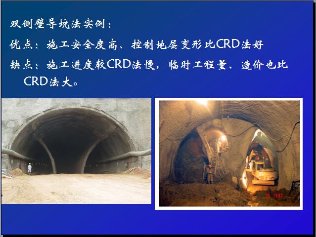 隧道标准化工艺工法及防坍控制要点(110页)