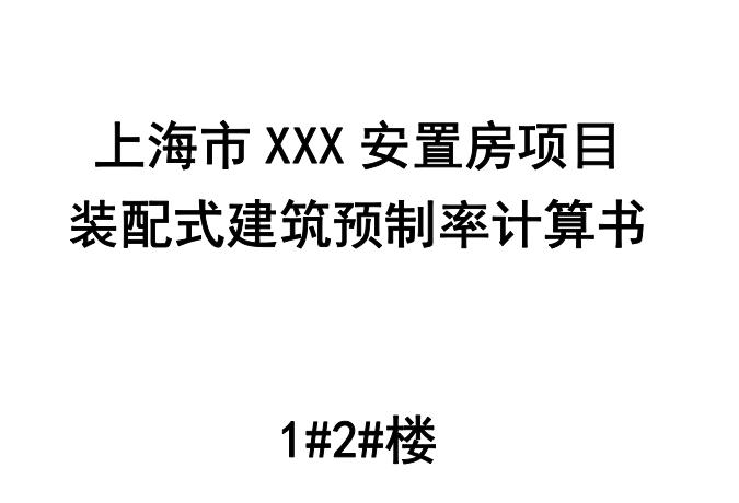 上海市XXX项目装配式建筑预制率计算书