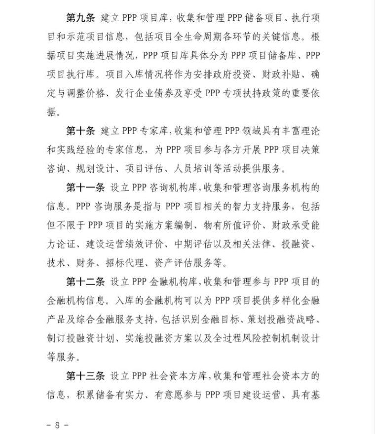 鼓励民资参与PPP,深圳市发改委动真格!_9