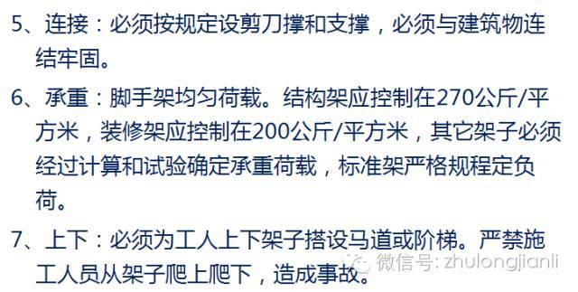 南宁3死4伤坍塌事故原因公布:模板支架拉结点缺失、与外架相连!_28