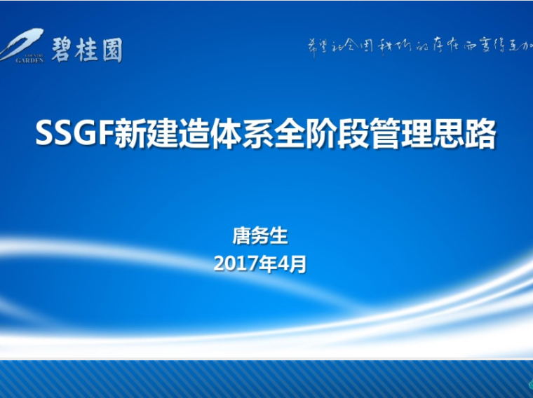 碧桂园SSGF新体系全阶段管理思路