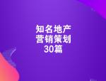 知名房地产营销策划资料30篇!
