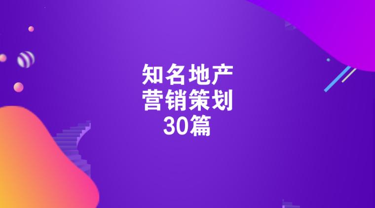 房地产资料——营销策划资料30篇!