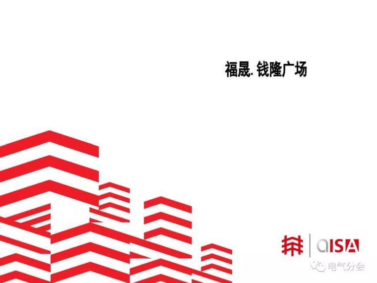 [建筑设计奖(电气专业)二等奖]福晟·钱隆广场