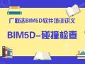广联达BIM5D软件培训讲义-碰撞检查