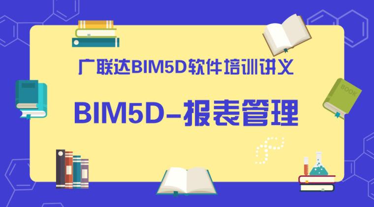 广联达BIM5D软件培训讲义-报表管理