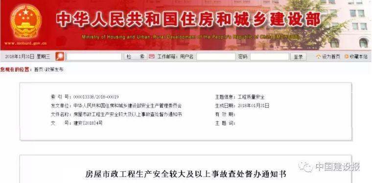广西发生土方坍塌事故3人死,住建部启动督办程序