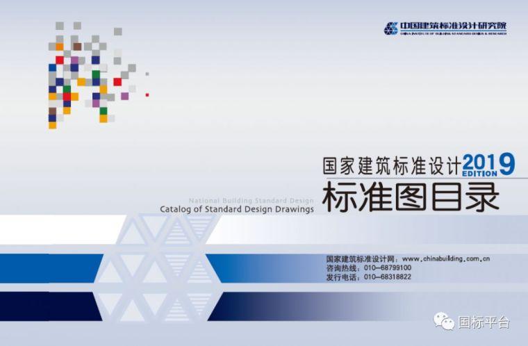 2019国家建筑标准设计标准图目录正式出版