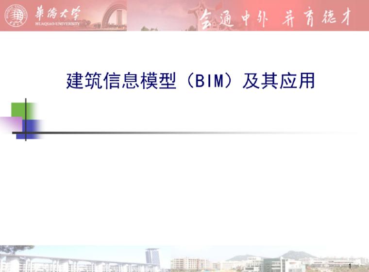 bim教程-建筑信息模型(BIM)及其应用_1