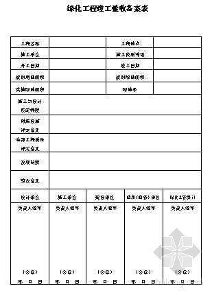 宁夏工程竣工验收备案表资料下载-绿化工程竣工验收备案表