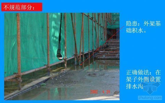 建筑施工安全培训课件--安全防护案例图片演示