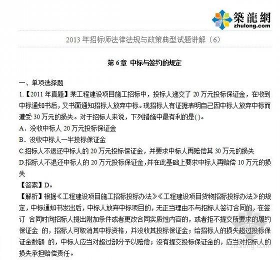 2013年招标师(法律法规与政策)典型试题讲解(6)
