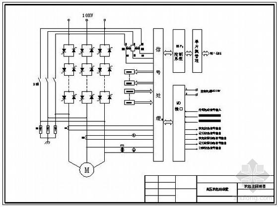 10kv软启动柜原理图