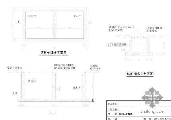 福建某体育场施工现场总平面布置图(8张 PDF格式)