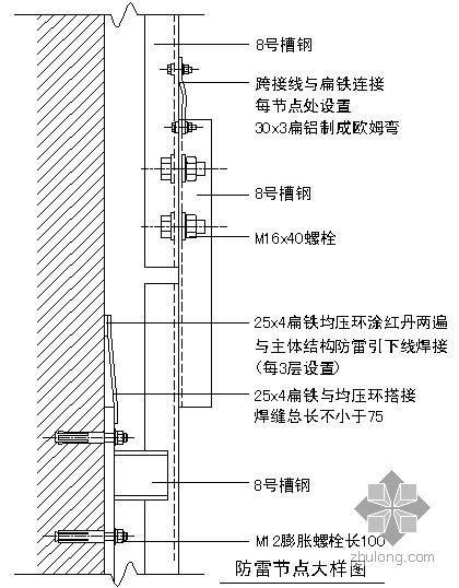 某吊挂式玻璃幕墙节点构造详图(十二)(防雷节点大样图)