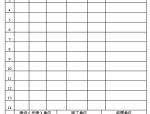 [广西]住宅工程施工质量逐套验收指导手册