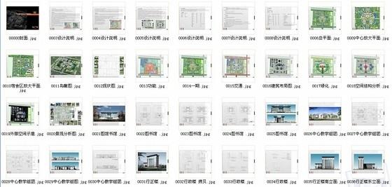 [河南]现代风格校区总图规划设计方案文本-缩略图