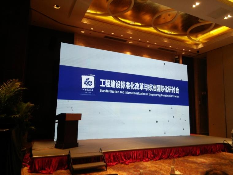工程建设标准化改革与标准国际化研讨会在京成功举办