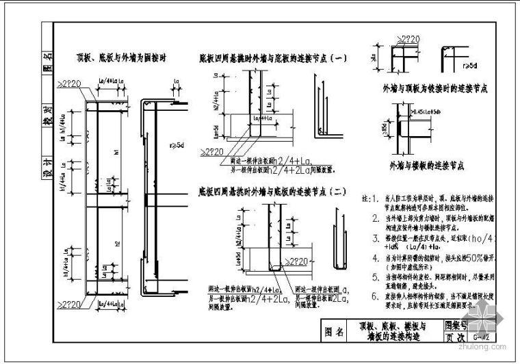 顶板、底板、楼板与墙板的连接节点构造详图