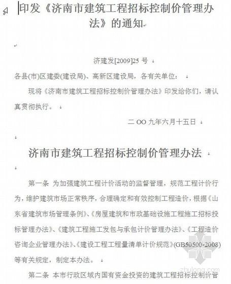 济南市建筑工程招标控制价管理办法(2009)