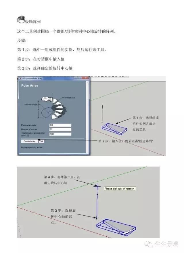 最全SketchUp建筑小插件_36