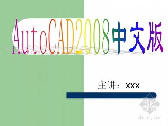 建筑工程AutoCAD2008中文版讲义(全套课程)