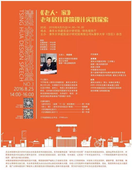清华设计系列讲堂:周燕珉——老年居住建筑设计实践探索