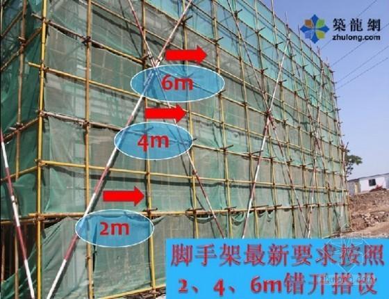 建筑工程脚手架安全防护图片集锦