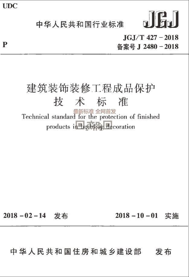 JGJ 427T-2018《建筑装饰装修工程成品保护技术标准》2018.10.1实
