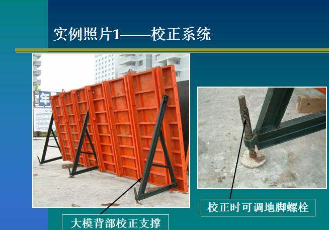 清水墙全钢大模板施工工法(ppt)_6