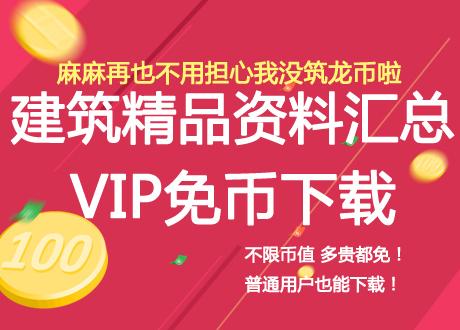 VIP免币❤❤优质精品建筑设计资料汇编